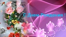 👨👩👧👦Очень красивое поздравление С ДНЕМ РОЖДЕНИЯ 💋женщине💋👨👩👧👦
