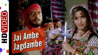 Jai Ambe Jagadambe Maa | Krantiveer(1994) Song | Nana Patekar | Dimple Kapadia| Danny |Navratri Song