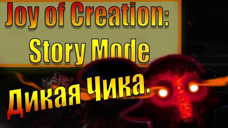 Joy of Creation Story Mode ВТОРАЯ ночь Дикая Чика