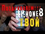 Iphone 8 за репост + тату + стрижки!
