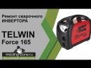 Ремонт сварочного инвертора Telwin Force 165