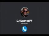 Видеоприглашение DJ Цветкоff