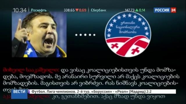 Новости на Россия 24 • В Грузии разгорается предвыборный скандал с участием Саакашвили