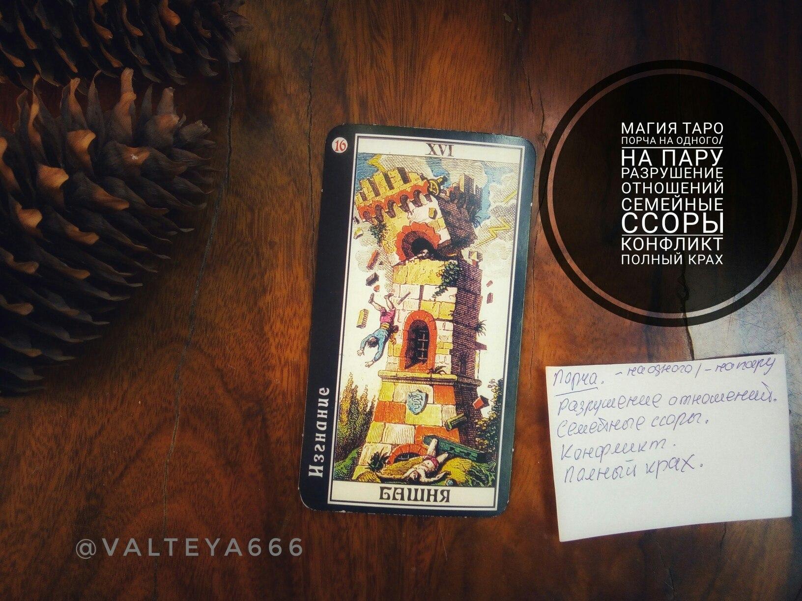 Хештег таро на   Салон Магии и мистики Елены Руденко ( Валтеи ). Киев ,тел: 0506251562  Gs17kdxmnAc