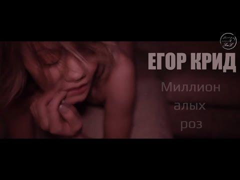 ПРЕМЬЕРА! Егор Крид - Миллион алых роз (UnOfficial Clip)