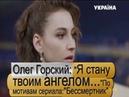 Олег Горский Я стану твоим ангелом По мотивам сериала Бессмертник