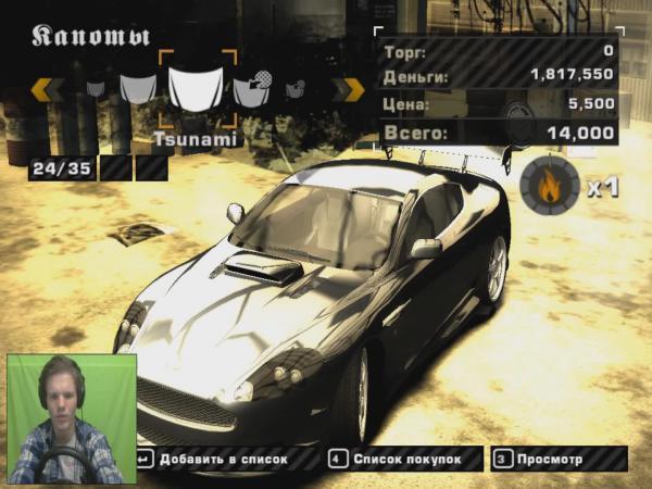 Строим Aston Martin DB9 в NFS Most Wanted. Возвращение в классику!