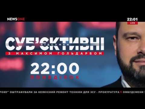 Гольдарб: Украина, как колония, которая управляется извне, её граждане ни на что не влияют 18.06.18