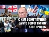 STOP Кремль! За что воюет Путин Пограничная ZONA STV
