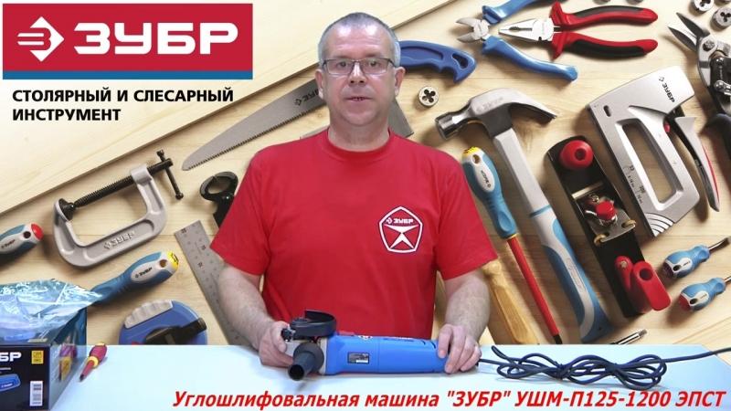 Углошлифовальная машина ЗУБР УШМ-П125-1200 ЭПСТ