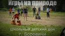 Игры на природе Школьный детский дом г. Боровичи