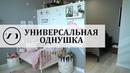 РумТур Ремонт за 2 недели своими руками в ОДНУШКЕ