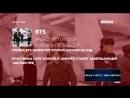 Новости Bridge TV немного о BTS