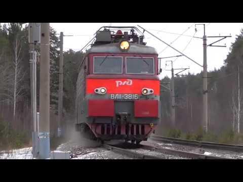 Пропесочил ВЛ11М-381/392 СМЕТ с грузовым поездом
