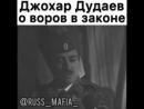 Джохар Дудаев о законниках