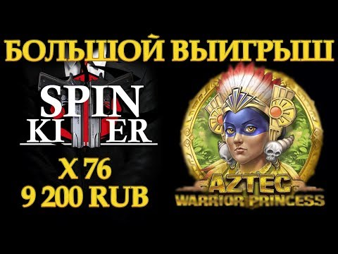 Aztec Warrior Princess Slot - Play'n GO! Обзор слота! Играю впервые