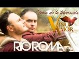 Río Roma - Vino el Amor (Cover Audio)