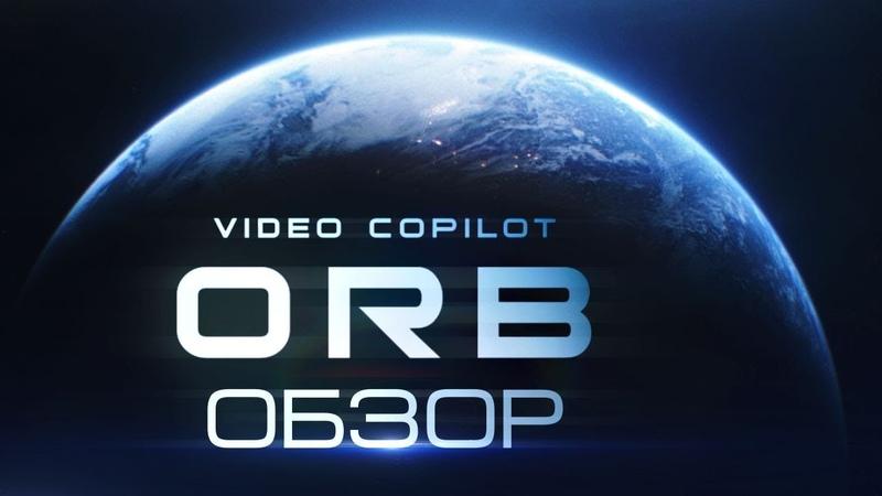 Создание 3D планет в ORB для After Effects. Обзор нового бесплатного плагина от VIDEO COPILOT