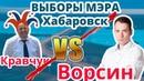 Интервью будущего мэра г. Хабаровска Алексея Ворсина