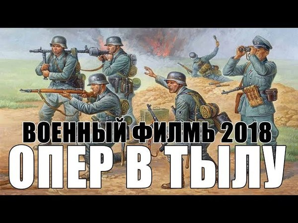 ПРЕМЬЕРА 2018! Военный фильм 2018 / ОПЕР В ТЫЛУ / Русские военный фильмы 2017 новинки HD 1080P