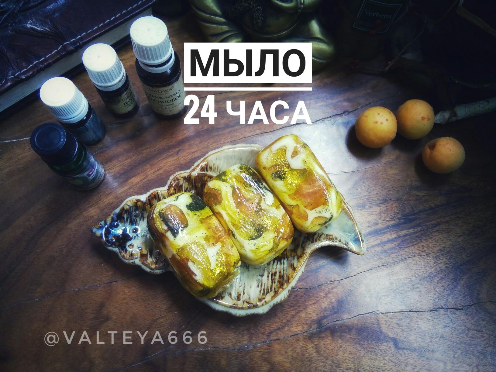 очарование - Программное мыло ручной работы от Елены Руденко - Страница 2 OkSS3iHw8hs