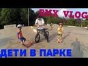 ДЕТИ МЕШАЮТ КАТАТЬСЯ В СКЕЙТ-ПАРКЕ/ТРЮКИ НА BMX/BMX RIDING
