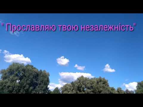 Прославляю твою незалежність Автор і виконавець Світлана Коробова