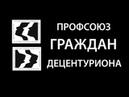 Decenturion Профсоюз Свободных Граждан Децентурион