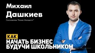 Как стартовать бизнес, будучи школьником - Михаил Дашкиев