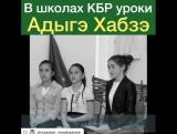 Популяризация Адыгэ Хабзэ, Адыгского языка и правильного воспитания молодежи