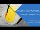 Готовим с Tupperware: творожная запеканка