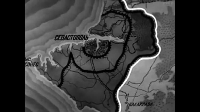 Битва за Севастополь (1944) мало известное документальное кино - продукт работы двух десятков фронтовых операторов