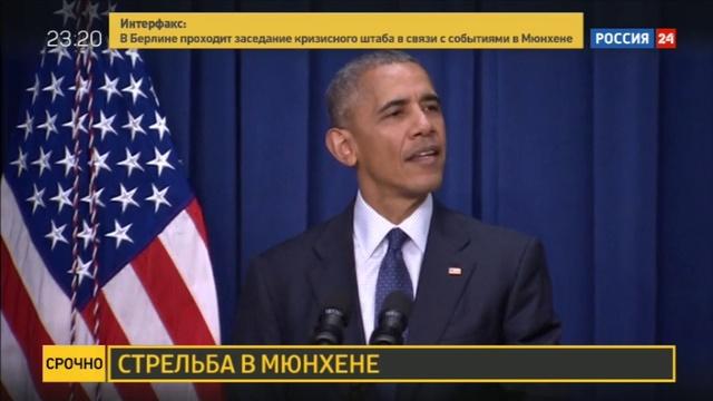 Новости на Россия 24 • США предложили помощь Германии в связи с инцидентом в Мюнхене