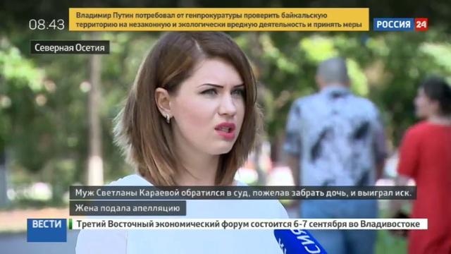 Новости на Россия 24 • Владикавказ англичанин пытается отобрать дочь у россиянки