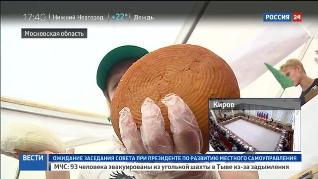 Новости на Россия 24 • Сыром по санкциям фермеры отметили годовщину продуктового эмбарго