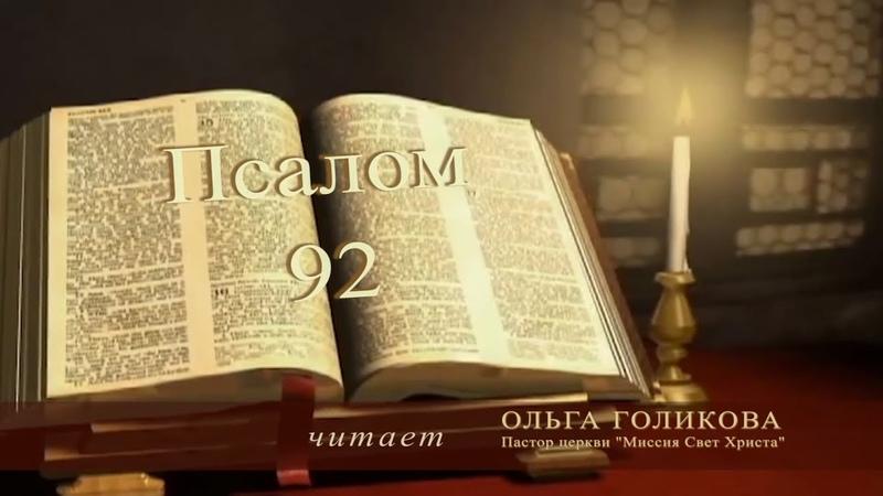 Место из Библии Провозглашение на неделю Псалом 92