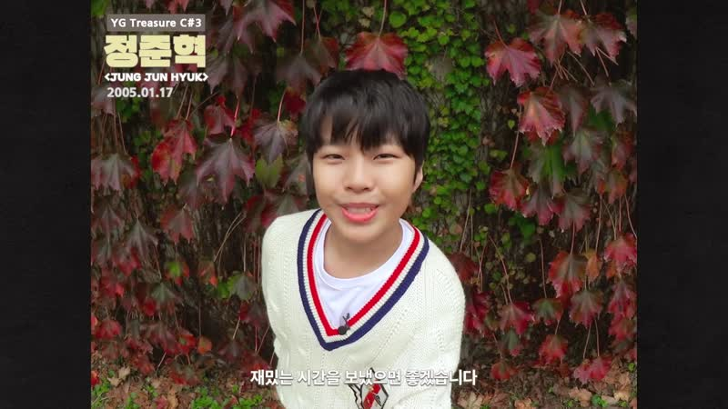 09 11 18 YG Treasure Box Treasure C3 Jung Jun Hyuk V LIVE Message for openning of the channel