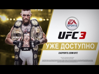 Играйте в UFC3 прямо сейчас!