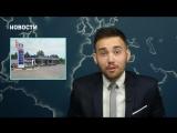 [Навальный LIVE] На 76% заправок недоливают бензин