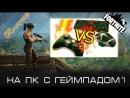 Fortnite на пк с геймпадом ^)