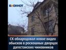 Новое видео с обыска дагестанких чиновников