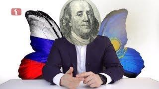 Доллар растет, рубль и тенге падают ! Что будет дальше Россия и Казахстан К чему приведут санкции
