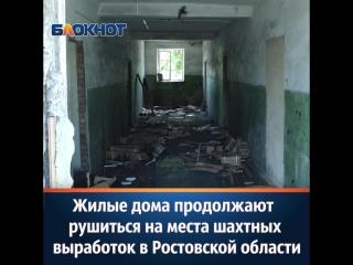 Жилые дома продолжают рушиться на места шахтных выработок в Ростовской области