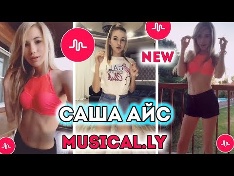САША АЙС в MUSICAL.LY ✿ SASHA ICE ✿ КЛИПЫ МЬЮЗИКАЛИ ✿ СОФА КУПЕР