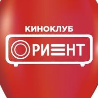 "Логотип Киноклуб ""Ориент"""