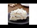 Торт «Сенатор» | Больше рецептов в группе Кулинарные Рецепты