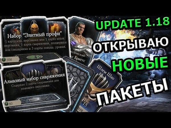 ОТКРЫВАЮ НОВЫЕ ПАКЕТЫ(ОБНОВЛЕНИЕ 1.18) | Mortal Kombat X mobile(ios)