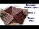 Комплект Шоколадка . Часть2 - вяжем снуд спицами платочной вязкой. Мастер класс