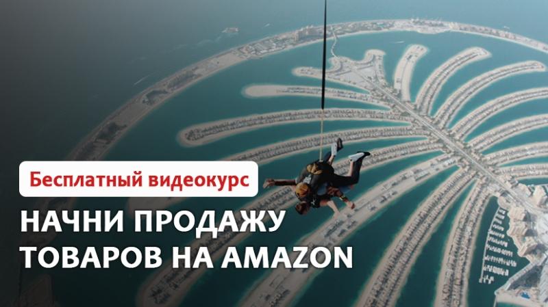 Бесплатный видеокурс по Амазону