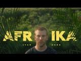 ? Премьера: Ivan Dorn - Afrika (#tupomusic)
